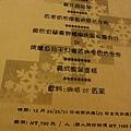 2010/12聖誕節特餐