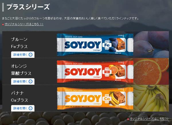 我的soyjoy.jpg