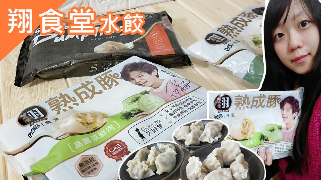 翔食堂水餃.png