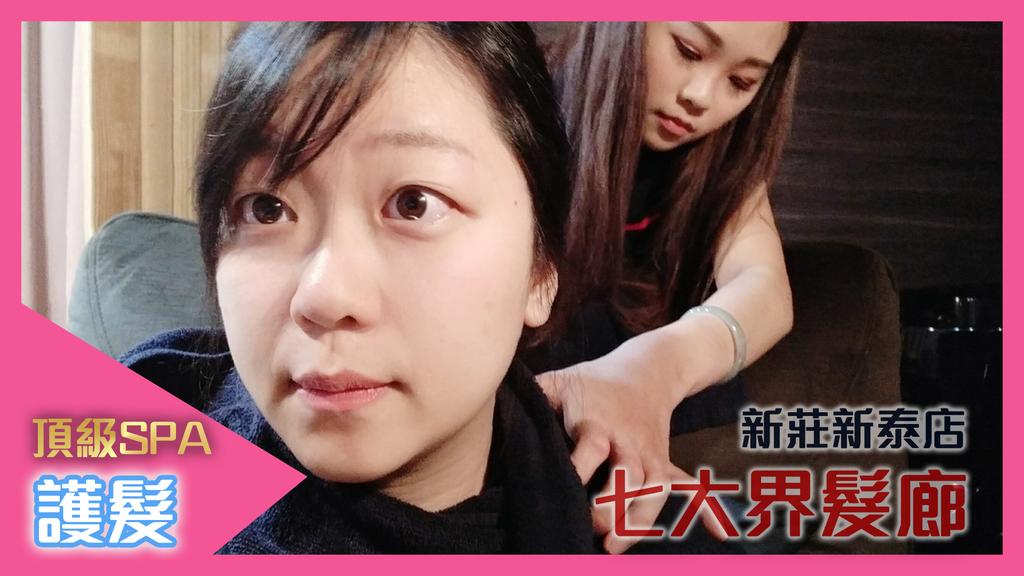 七大界髮廊_周周.png