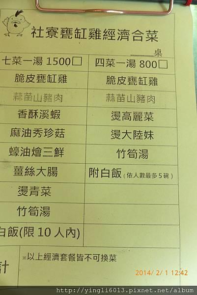 P1060680.JPG