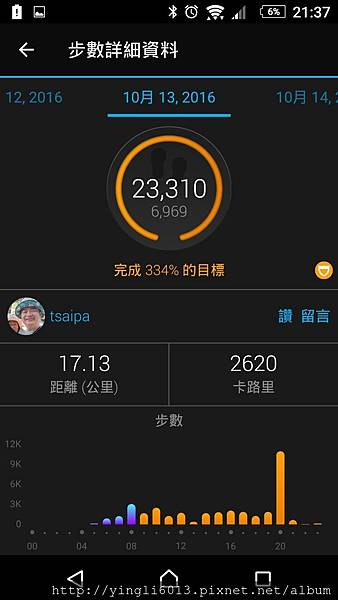 Screenshot_2016-10-19-21-37-15.png