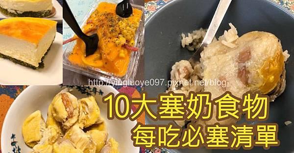 10大塞奶食物清單.jpg