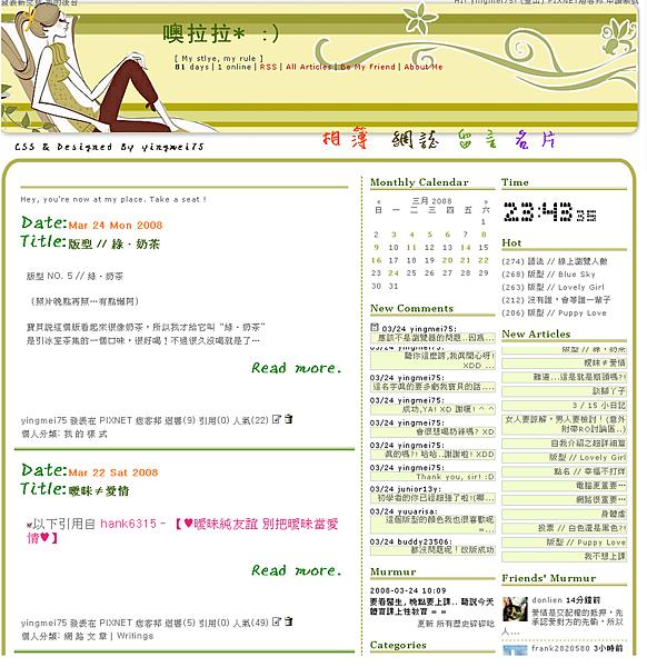 0005 // 綠.奶茶