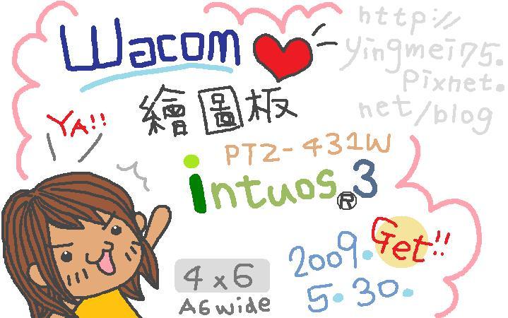 wacom_intuos3_get!!.jpg