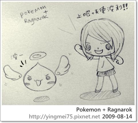 PokeMon+Ragnarok.jpg