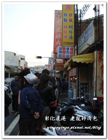 老龍師肉包00059.jpg