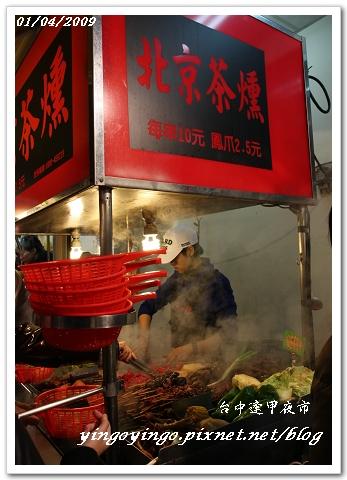 北京茶燻3913.jpg
