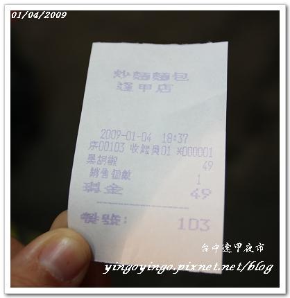 炒麵麵包3901.jpg