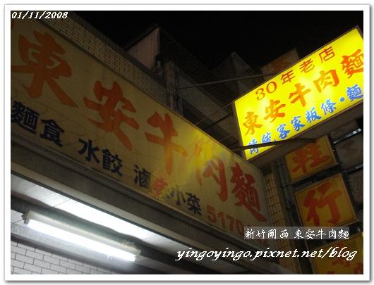 東安牛肉麵00462.jpg