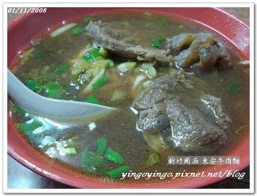 東安牛肉麵00451.jpg