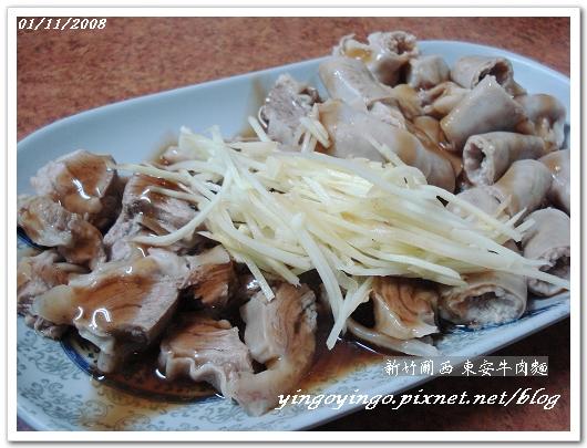 東安牛肉麵00456.jpg