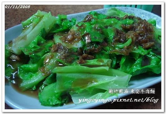 東安牛肉麵00457.jpg