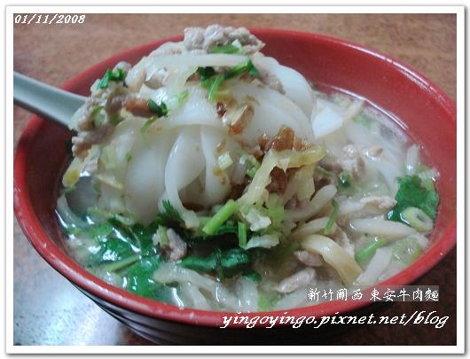 東安牛肉麵00459.jpg