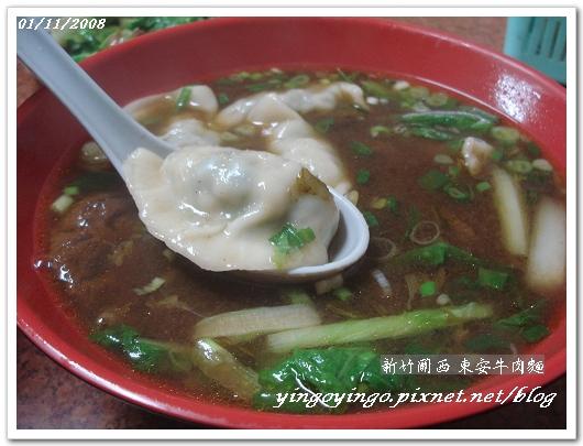 東安牛肉麵00460.jpg