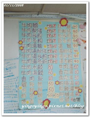 東安牛肉麵00450.jpg