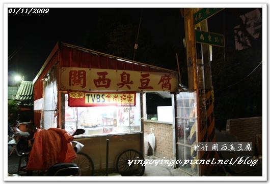 關西臭豆腐3981.jpg