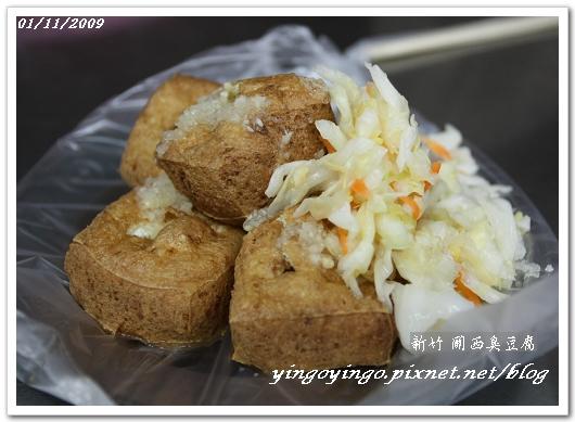 關西臭豆腐3976.jpg