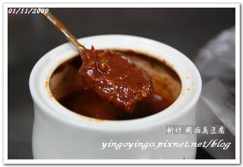 關西臭豆腐3978.jpg