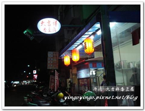 大吉祥香豆腐00477.jpg