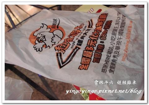 超級雞車00140.jpg