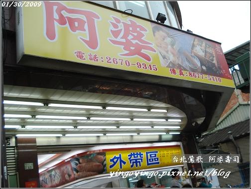 台北鶯歌_阿婆壽司980130_00549.jpg