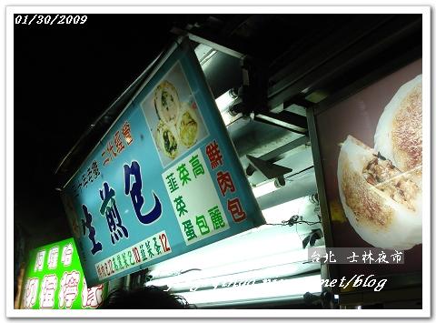 台北士林_士林夜市_980130_00636.jpg