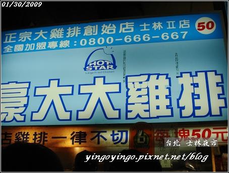台北士林_士林夜市_980130_00648.jpg