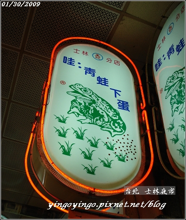 台北士林_士林夜市_980130_00658.jpg