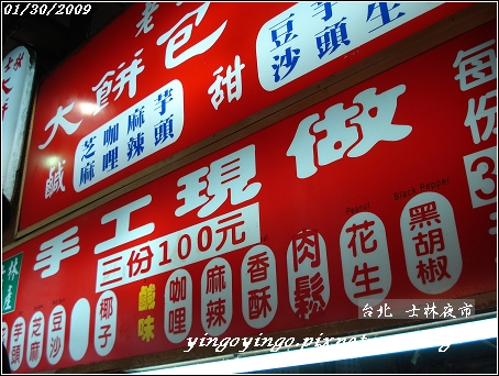 台北士林_士林夜市_980130_00665.jpg