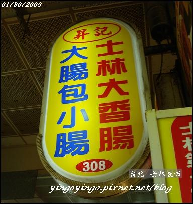 台北士林_士林夜市_980130_00661.jpg