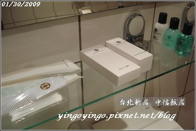 台北新店_中信飯店_980130_00633.jpg