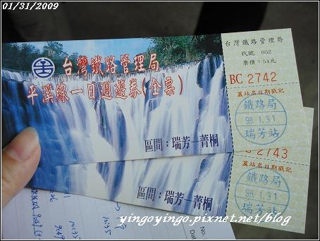 台北平溪_平溪線火車_980131_00698.jpg