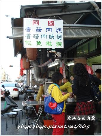 雲林北港_阿國香菇肉羹_980208_01000.jpg