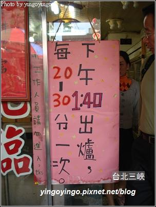 台北三峽_福美軒_980201_00792.jpg