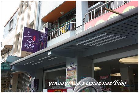 宜蘭市_三合燒餅_980221_4892.jpg