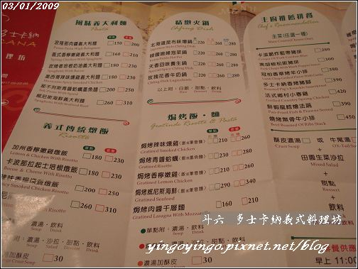 雲林斗六_多士卡納義式料理坊_980301_01424.jpg