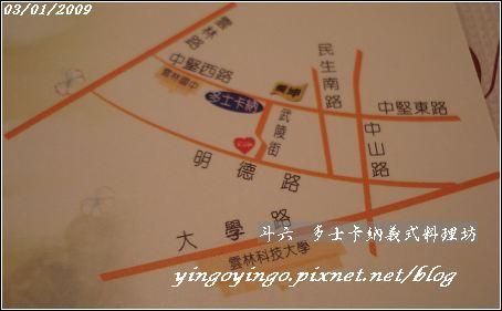 雲林斗六_多士卡納義式料理坊_980301_01432.jpg