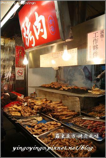 宜蘭羅東夜市_烤肉風味_980221_4941.jpg