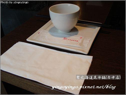 連鎖_聚北海道昆布鍋(台中)_980214_01073.jpg