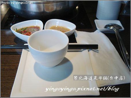 連鎖_聚北海道昆布鍋(台中)_980214_01075.jpg