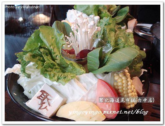 連鎖_聚北海道昆布鍋(台中)_980214_01082.jpg