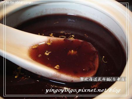 連鎖_聚北海道昆布鍋(台中)_980214_01123.jpg