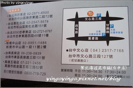 連鎖_聚北海道昆布鍋(台中)_980214_01128.jpg
