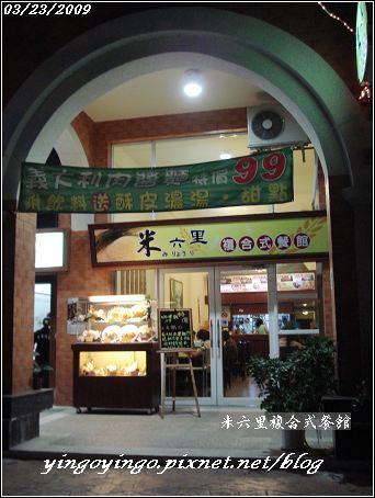 嘉義民雄_米六里複合式餐館_980323_01833.jpg