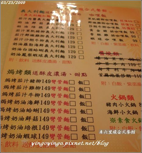 嘉義民雄_米六里複合式餐館_980323_01835.jpg