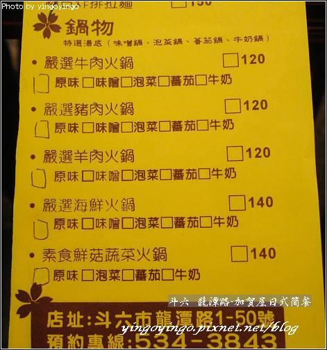 雲林斗六_加賀屋日式簡餐_980326_01871.jpg