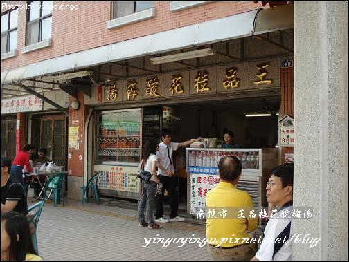南投市_王品桂花酸梅湯_980328_01936.jpg