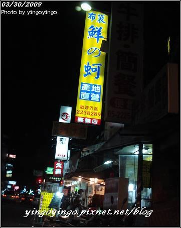 嘉義市_布袋鮮蚵_980329_2042.jpg