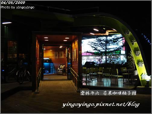 雲林斗六_芒果咖啡柚子館_980405_02156.jpg